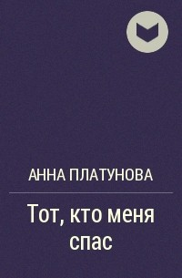 Анна Платунова - Тот, кто меня спас