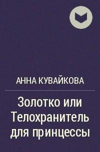 Анна Кувайкова - Золотко или Телохранитель для принцессы