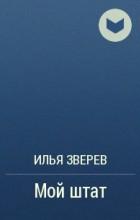 Илья Зверев - Мой штат