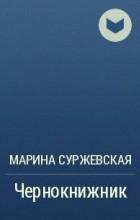 Марина Суржевская - Лекс Раут. Чернокнижник