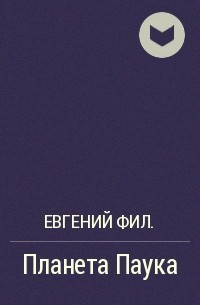 Евгений Фил. - Планета Паука