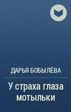 Дарья Бобылёва - У страха глаза мотыльки
