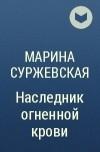 Марина Суржевская - Лекс Раут. Наследник огненной крови
