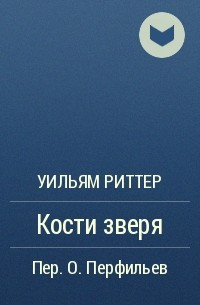 Уильям Риттер - Кости зверя