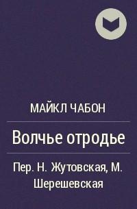 Майкл Шейбон - Волчье отродье