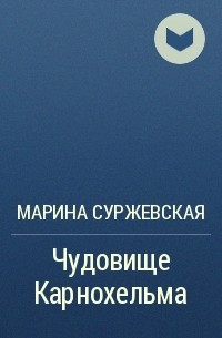 Марина Суржевская - Чудовище Карнохельма