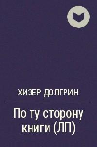 Хизер Долгрин - По ту сторону книги (ЛП)