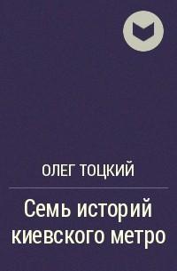 Олег Тоцкий - Семь историй киевского метро