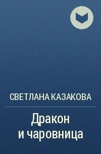 Светлана Казакова - Дракон и чаровница