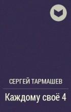 Сергей Тармашев - Каждому своё 4