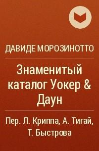 Давиде Морозинотто - Знаменитый каталог Уокер & Даун