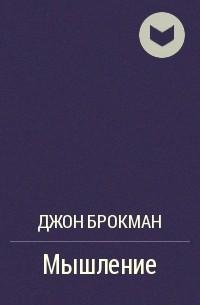 Джон Брокман - Мышление