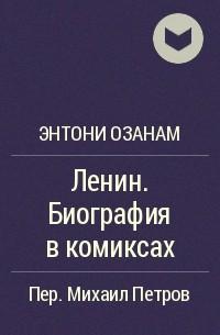 Энтони Озанам - Ленин. Биография в комиксах