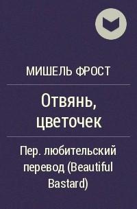 Мишель Фрост - Отвянь, цветочек