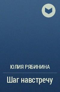 Юлия Рябинина - Шаг навстречу