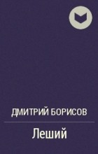 Дмитрий Борисов - Леший