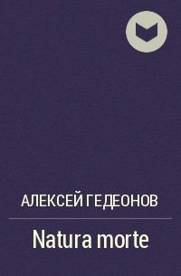 Алексей Гедеонов - Natura morte