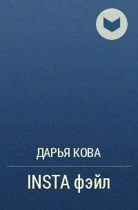 Дарья Кова - INSTA фэйл
