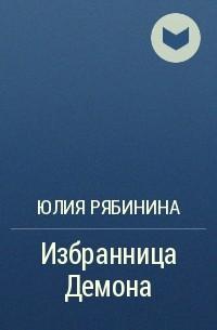 Юлия Рябинина - Избранница Демона