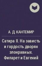 А.Д. Кантемир - Сатира II. На зависть и гордость дворян злонравных. Филарет и Евгений