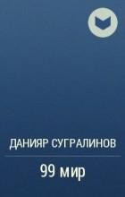 Данияр Сугралинов - 99 мир. Кровь судьбы.