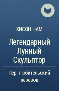 Хисон Нам  - Легендарный Лунный Скульптор