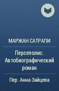 Маржан Сатрапи - Персеполис. Автобиографический роман