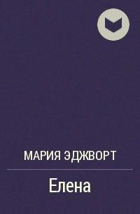 Мария Эджворт - Елена