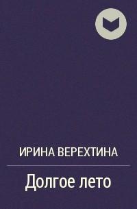 Ирина Верехтина - Долгое лето