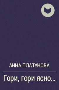 Анна Платунова - Гори, гори ясно...