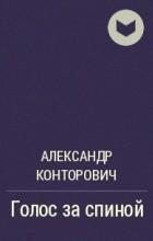 Александр Конторович - Голос за спиной