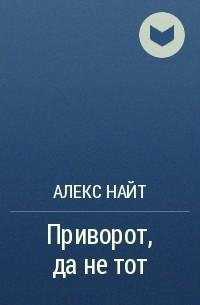 Алекс Найт - Приворот, да не тот