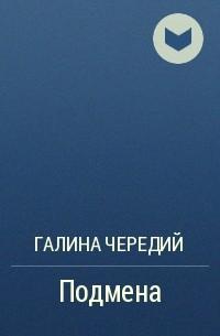 Галина Чередий - Подмена