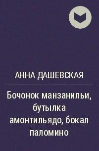 Анна Дашевская - Бочонок манзанильи, бутылка амонтильядо, бокал паломино