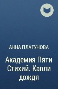 Анна Платунова - Академия Пяти Стихий. Капли дождя