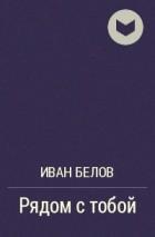 Иван Белов - Рядом с тобой