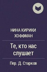 Нина Кирики Хоффман - Те, кто нас слушает