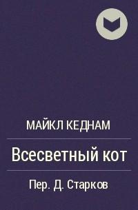 Майкл Кеднам - Всесветный кот