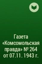 - Газета «Комсомольская правда» № 264 от 07.11. 1943 г.