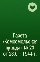 - Газета «Комсомольская правда» № 23 от 28.01. 1944 г.