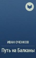 Иван Оченков - Путь на Балканы