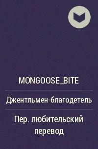 mongoose_bite - Джентльмен-благодетель