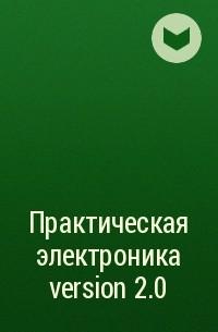 Иван Акулов - Практическая электроника version 2.0