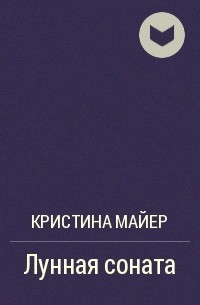Кристина Майер - Лунная соната