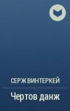 Серж Винтеркей - Чертов данж