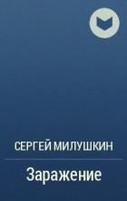 Сергей Милушкин - Заражение