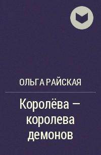 Ольга Райская - Королёва - королева демонов
