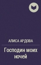 Алиса Ардова - Господин моих ночей