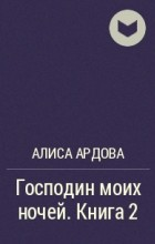 Алиса Ардова - Господин моих ночей. Книга 2