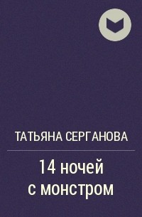 Татьяна Серганова - 14 ночей с монстром